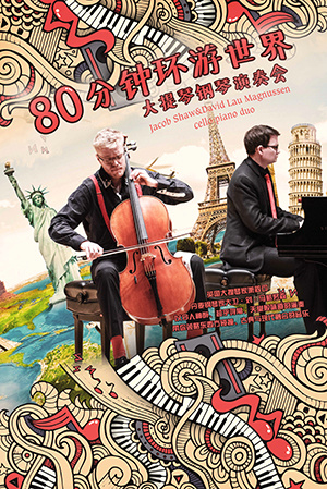 【取消】80分钟环游世界---大提琴钢琴演奏会