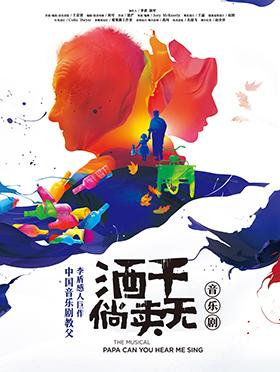中国音乐剧教父李盾感人巨作《酒干倘卖无》