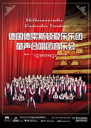 德国德累斯顿爱乐乐团童声合唱团音乐会