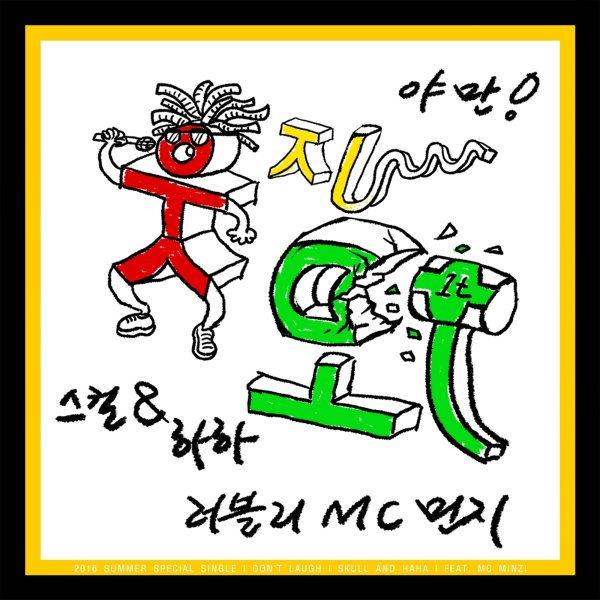 "【160703】Skull & HaHa全新单曲《Don""t Laugh》MV公开"
