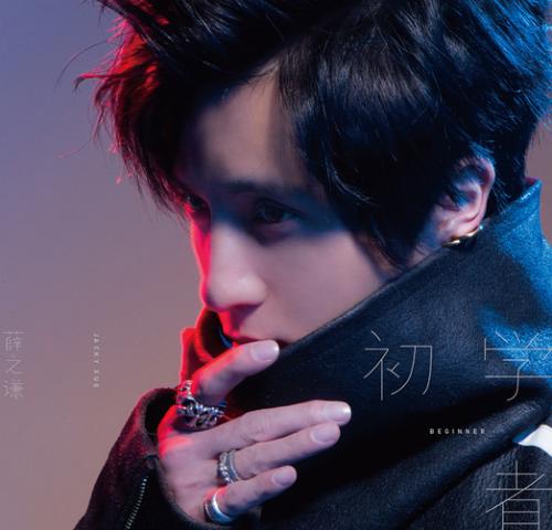【160518】薛之谦回归乐坛 段子手薛之谦出新专辑《初学者》