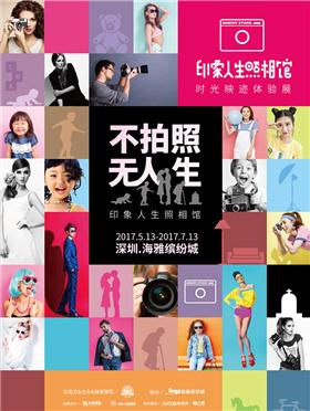 【取消】【小橙堡】《印象人生照相馆》时光映迹体验展--深圳站