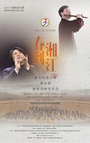 春到湘江——著名竹笛大师詹永明独奏交响音乐会