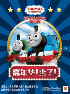 《托马斯&朋友—嘉年华!来了!》中文版