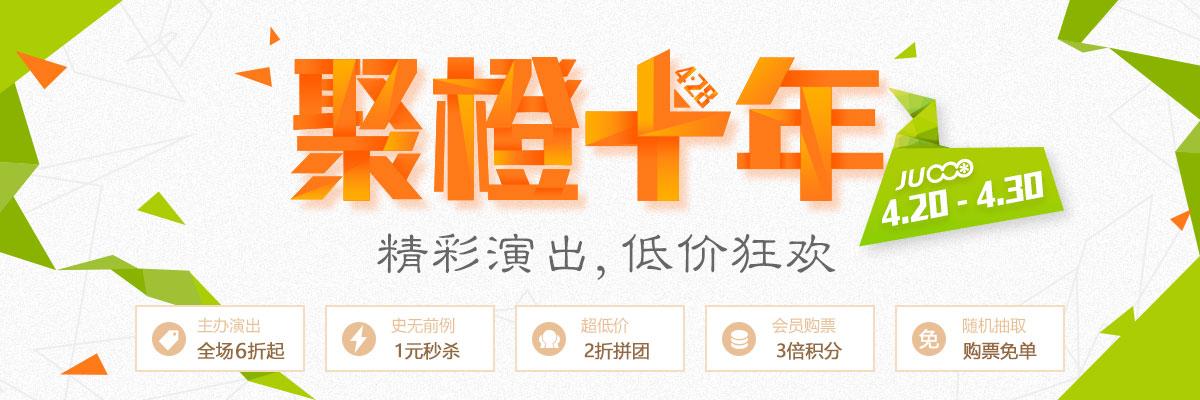 聚橙十周年-宣传Banner