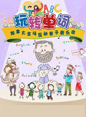 (萧山)加拿大智慧音乐学院亲子狂欢音乐会《玩转单词》杭州站