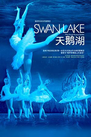 俄罗斯皇冠芭蕾舞团《天鹅湖》无锡、长沙订票安排