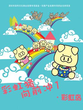 儿童剧《彩虹猪 向前冲1·彩虹岛》