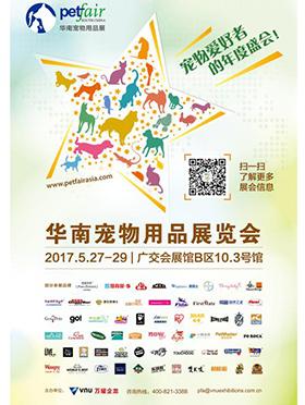 华南宠物展用品展览会