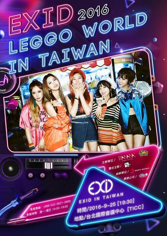 【160811】EXID台湾人气火热 9月在TICC办粉丝会
