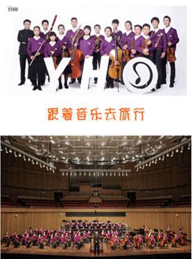 打开音乐之门·2017北京音乐厅暑期系列音乐会 跟着音乐去旅行——大屏幕视听交响音乐会