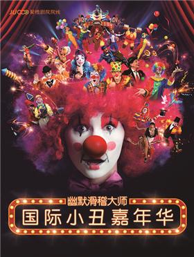 幽默滑稽大师《国际小丑嘉年华》--- 河源站