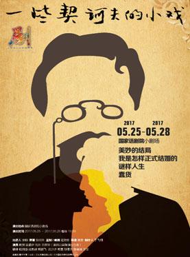 第三届中国原创话剧邀请展 话剧《一些契诃夫的小戏》