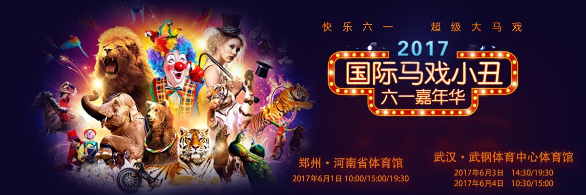 快乐六一 超级大马戏 2017国际马戏小丑嘉年华巡演-武汉站