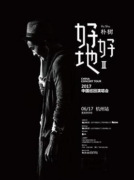 """朴树""""好好地II""""2017中国巡回演唱会-杭州站"""