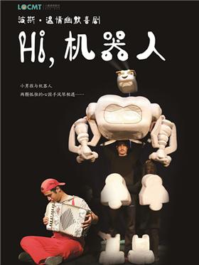 【小橙堡·微剧场】波斯温情幽默喜剧《Hi,机器人》-深圳