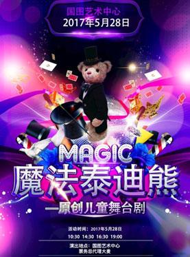 魔法泰迪熊—原创儿童舞台剧