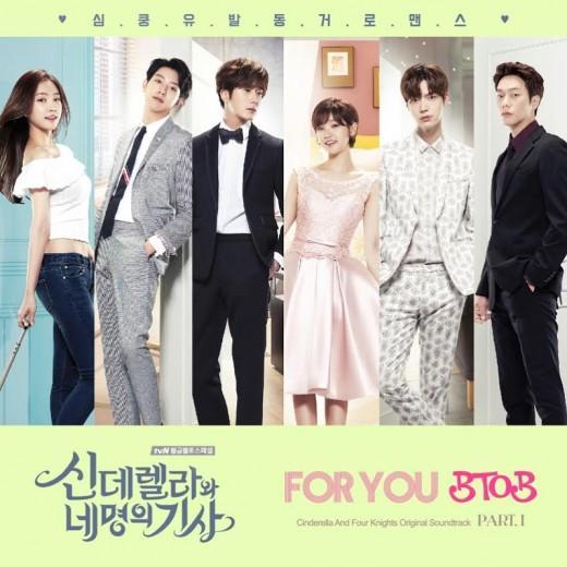【160812】BTOB演唱《灰姑娘与四骑士》OST 今日中午12时公开