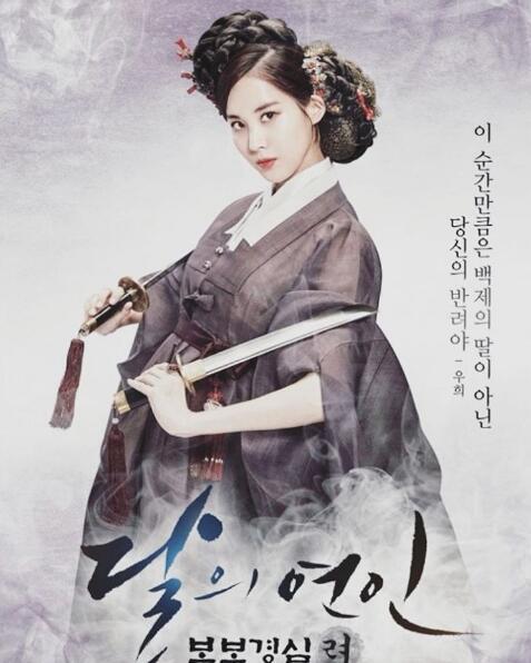 【160812】《步步惊心》徐玄角色海报公开 持刀的百济末代公主