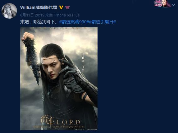 【160811】陈伟霆发布《爵迹》相关微博一则,都快来参见幽冥大人