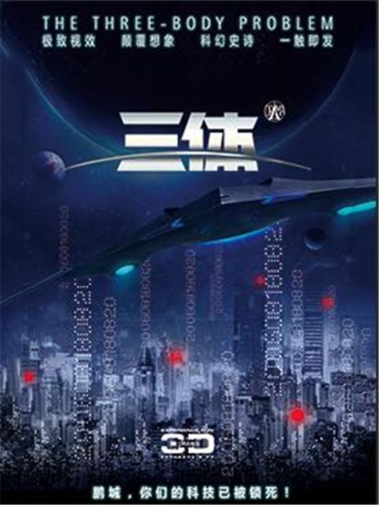 3D多媒体舞台剧《三体》-深圳