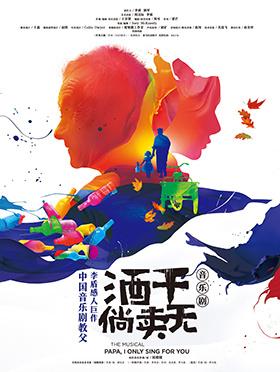 【取消】中国音乐剧教父李盾感人巨作《酒干倘卖无》--成都站