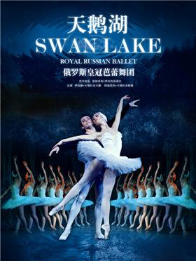 俄罗斯皇冠芭蕾舞团《天鹅湖》