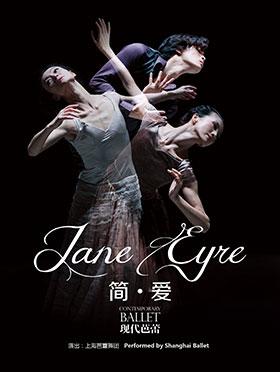 芭蕾舞剧《简爱》