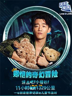 """Live 4 LIVE《尖叫现场》郑恺的奇幻冒险-""""进击吧!小猎豹"""" 杭州站"""