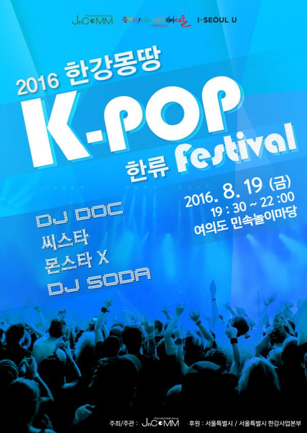 【160816】Sistar等出演韩流慈善演唱会 门票所得捐助低收入户