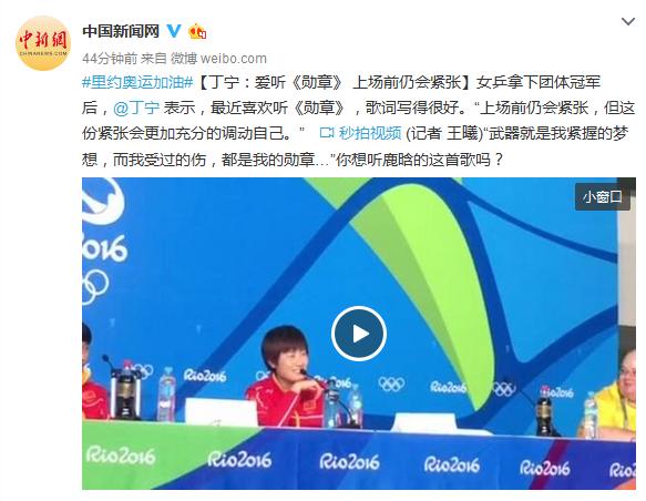 【160817】奥运冠军丁宁:爱听《勋章》,歌词写得很好