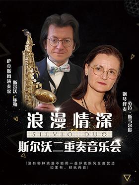 浪漫情深·斯尔沃二重奏音乐会
