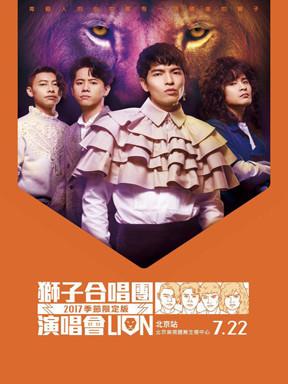 2017狮子合唱团演唱会安排 萧敬腾最新演唱会