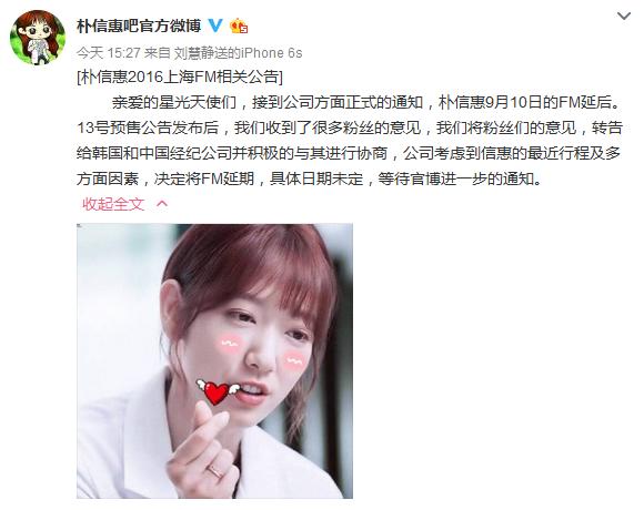 【160817】信惠上海见面会延期 具体日期未定