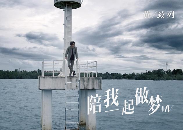 【160817】黄致列全新中文单曲《陪我一起做梦》MV正式发布