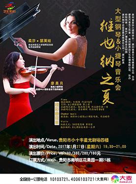 《维也纳之夏大型钢琴&小提琴音乐会》