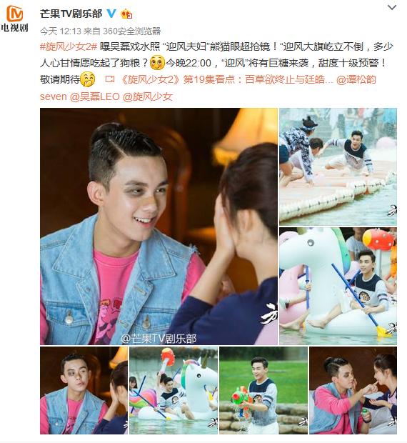 """【160818】旋风少女2#曝吴磊戏水照 """"迎风夫妇""""熊猫眼超抢镜!"""