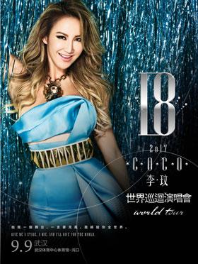 2017 COCO 李玟18世界巡回演唱会-武汉站