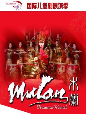 国际儿童剧展演季《木兰》