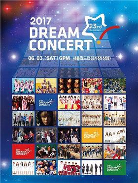 2017DREAM CONCERT 梦想演唱会
