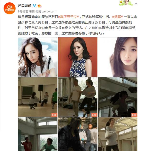 【160822】杨幂确定加盟综艺节目真正男子汉