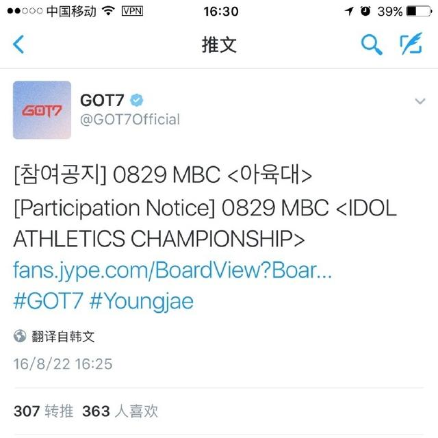 【160822】偶像运动会29日录制 官推更新注意事项