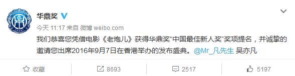 【160822】吴亦凡凭《老炮儿》获华鼎奖最佳男配角和新人奖提名!恭喜小爷