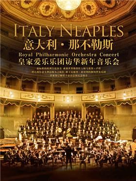 【万有音乐系】意大利那不勒斯皇家爱乐乐团访华新年音乐会 --- 天津站