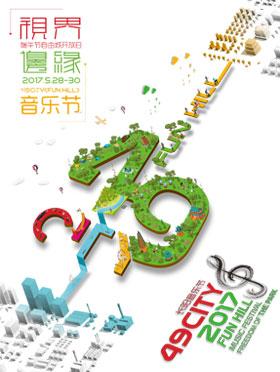 【延期】2017 49City音乐节【三日通票】