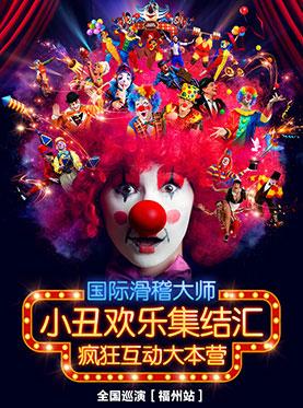 国际滑稽大师疯狂互动大本营《小丑欢乐集结汇》