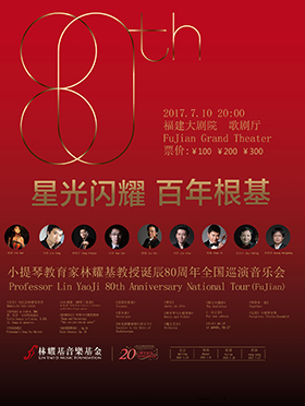 《星光闪耀 百年根基》纪念小提琴教授林耀基先生诞辰80周年音乐会