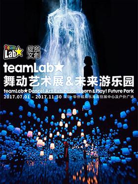 [深圳]teamLab舞动艺术展&未来游乐园