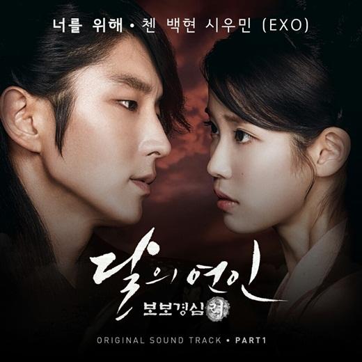 【160824】《步步惊心:丽》OST25日公开 CHEN伯贤XIUMIN首次合作