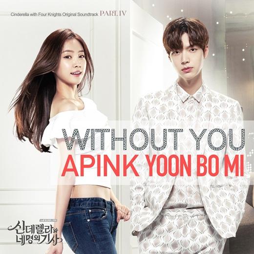 【160828】Apink尹普美献唱《辛四骑》OST 28日公开
